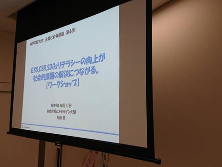 神戸学院大学 非常勤講師