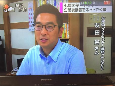 NHK石川で紹介されました!
