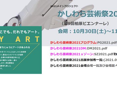 かしわら芸術祭2021(第9回柏原ビエンナーレ)