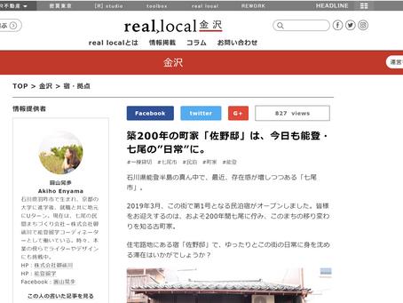 「Real Local 金沢」で紹介!