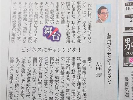 【メディア掲載】北國新聞