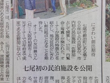 百年町家佐野邸、北國新聞に掲載!