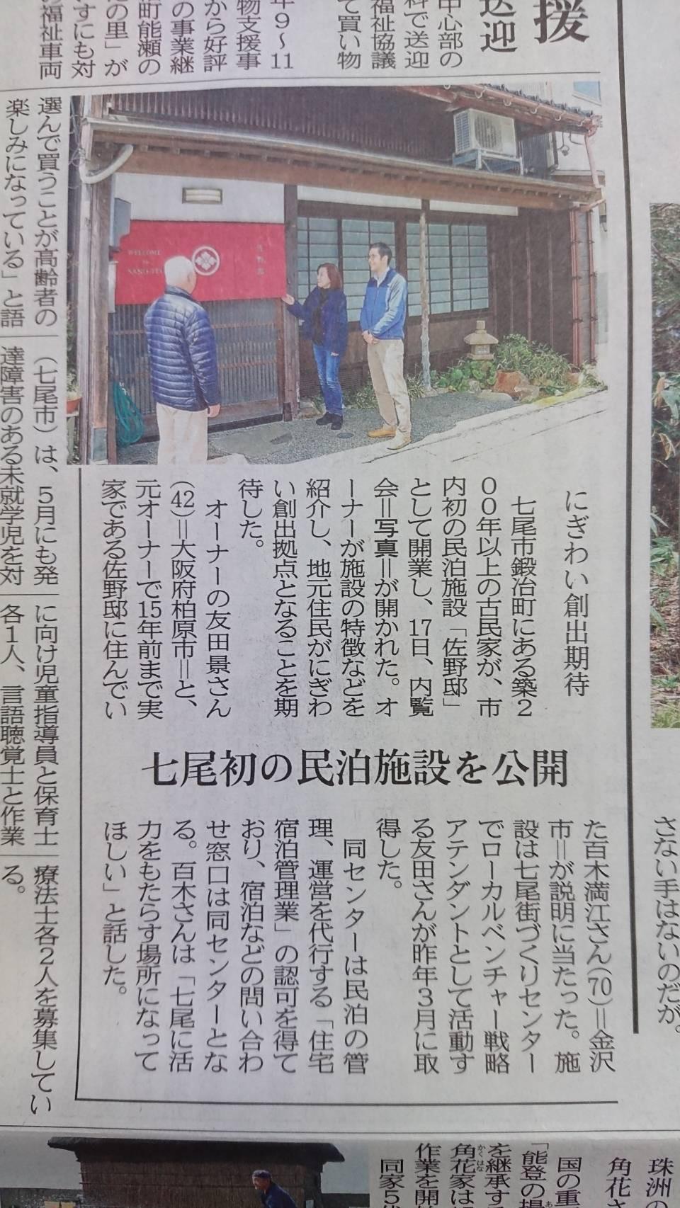 北國新聞掲載記事「にぎわい創出を期待!」