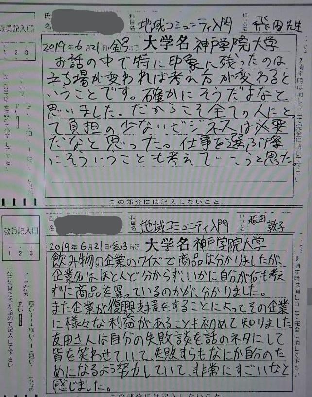 Inked神戸学院大学_学生コメント1_LI