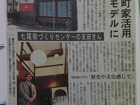 百年町家佐野邸、北陸中日新聞に掲載!