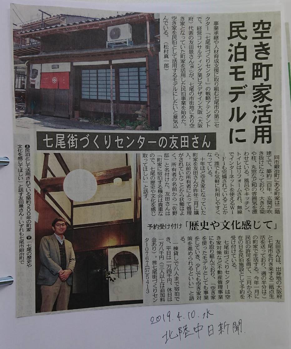 北陸中日新聞「空き町家活用 民泊モデルに」