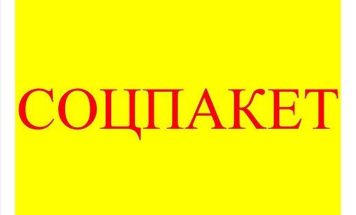 sotspaket-dlya-zaregistrirovannyh-samozanyatyh.jpg