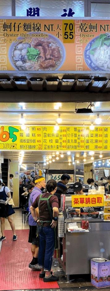 365台灣小吃