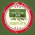 Israeli Special Mention.jpg