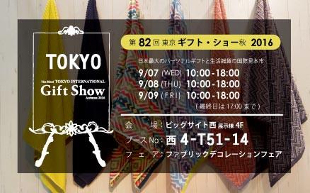 東京ギフトショー秋2016