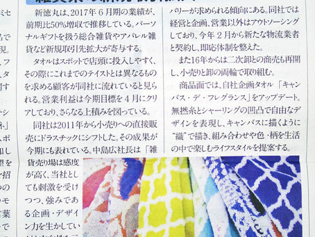 『LIVING-BIZ』2017年6月号に掲載されました。