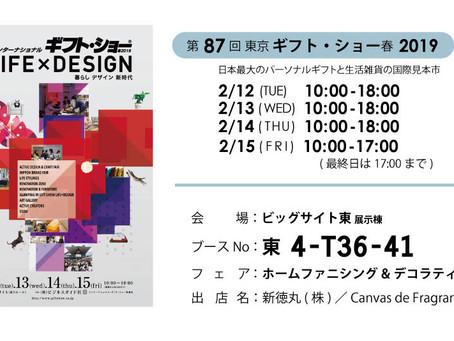 2019. 2/12〜2/15  第87回東京giftshowに出展いたします