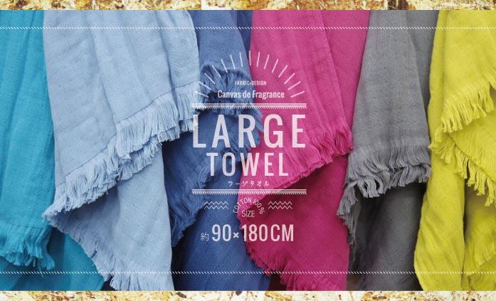 largetowel