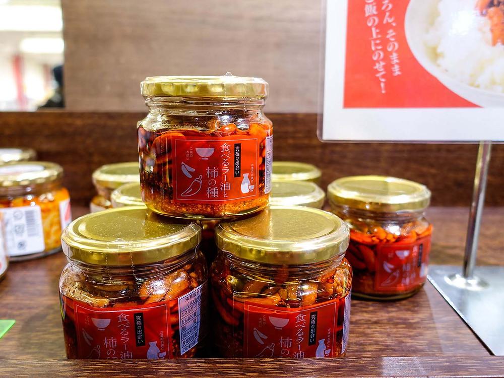 柿の種+辣油