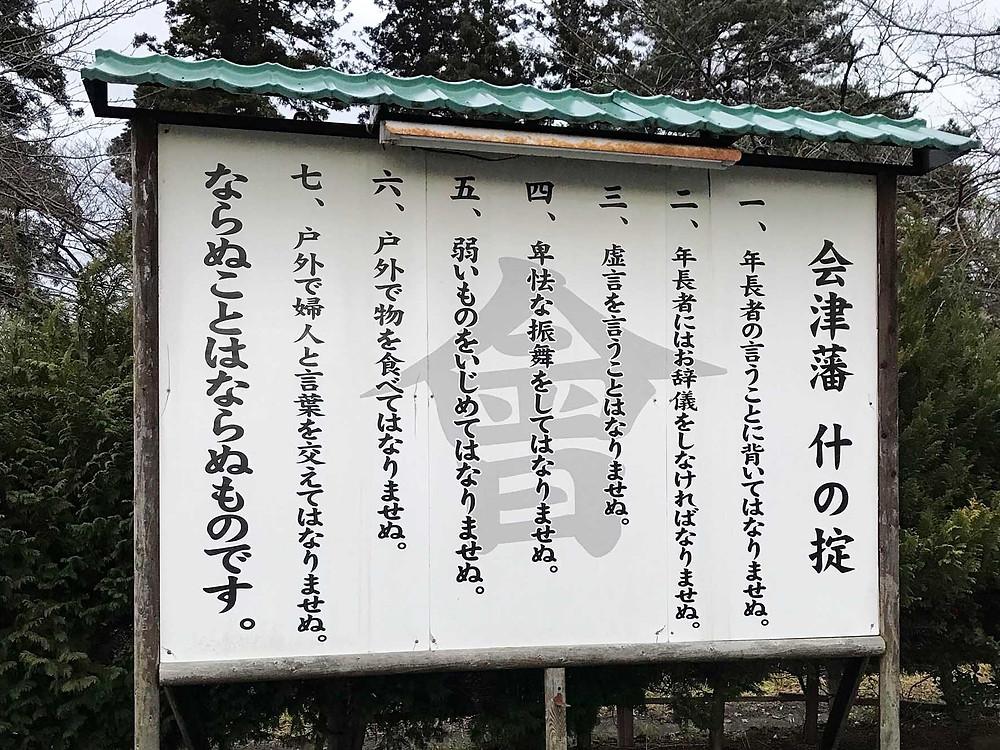 會津藩 什の掟