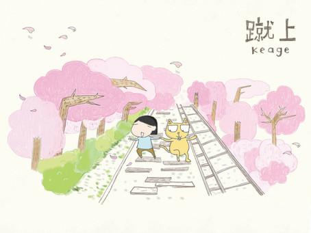 京都賞櫻|廢置路軌上的櫻花散步