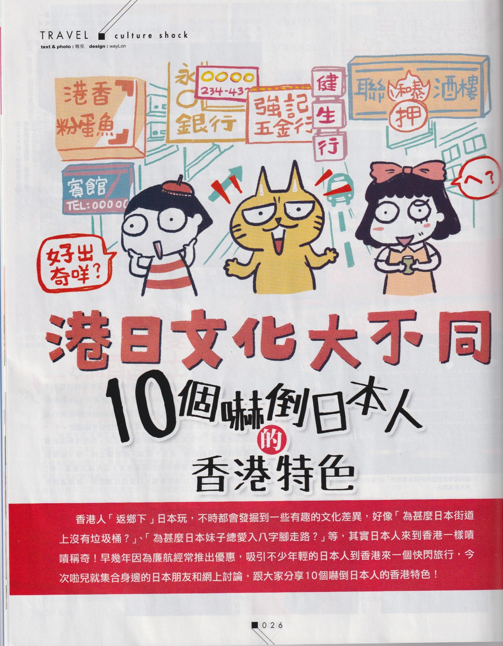 新假期周刊-港日文化大不同