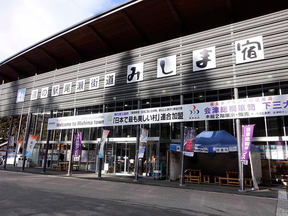 尾瀨街道三島宿道の駅