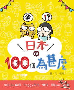 日本的100個為什麼