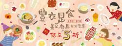 meyer 2017 CNY promotion