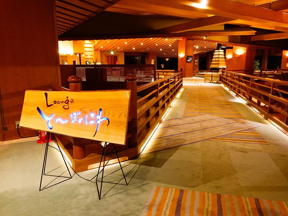 大堂另一面是Lounge,有小酒吧、兒童遊樂區,還有很大的柴火暖爐。