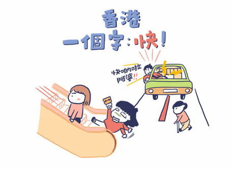 香港VS日本:扶手電梯有幾快?
