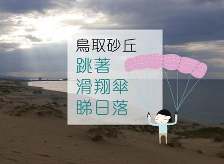 鳥取 鳥取砂丘跳滑翔傘看日落