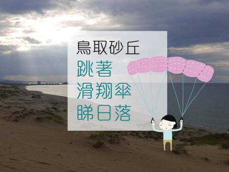 鳥取|鳥取砂丘跳滑翔傘看日落