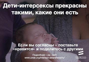 Интерсекс люди ООН Права человека калечащие оерации на телах интерсекс детей