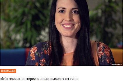 Интервью с интерсекс людьми на русскм языке