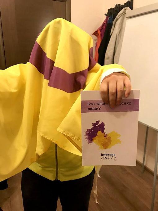 Интерекс челове, брошюра на интерсекс тему Кто тки интерсекс люди? Интерсекс определение процент