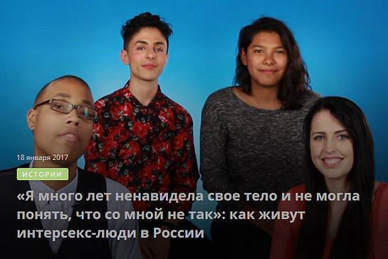 Истории интерсекс людей из России