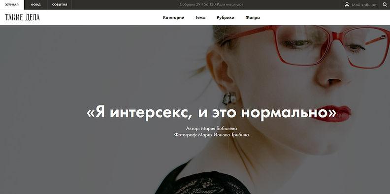 Интервью с интерсекс активисткой Ириной Куземко из Intesex Russia. Интерсекс актиизм в России
