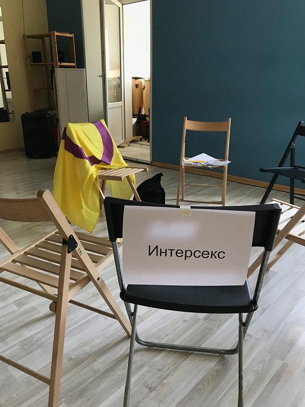 Живая библиотека Нижний Новгород Интерсекс