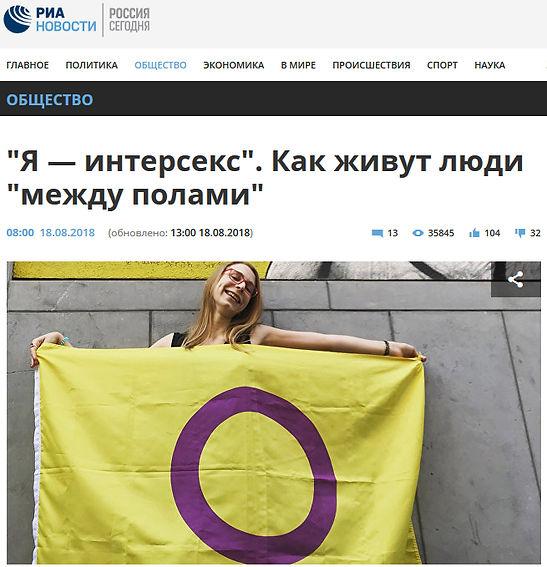 Я - Интерсекс. РИА Новости. Как жиут люди между полами