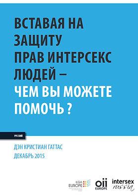 Интерсекс брошюра на русском от OII Europe