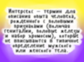 Интерсексуальность и гермафродитизм, интерсекс