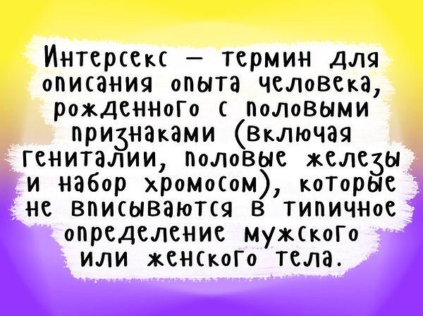Интерсекс опрделение, инфографика интерсекс люди, кто такие интерсекс люди