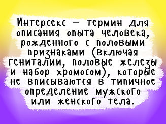 Интерсекс, интерсекс люди, определение, процент