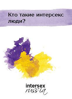 Кто такие интрсекс люди что такое интерсекс брошюра интерсексы интерсексуальность и гермафродитизм