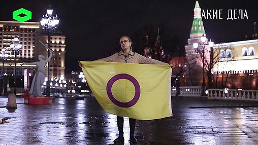 Интерсекс в России Intersex in Russia