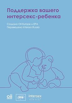 parents_rus.jpg