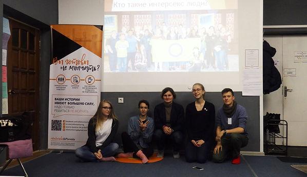 Екатернбург, интерсек выходные тренинг интерекс активистки