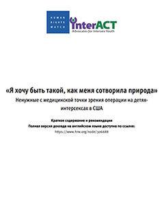 hrw_pdf1.JPG