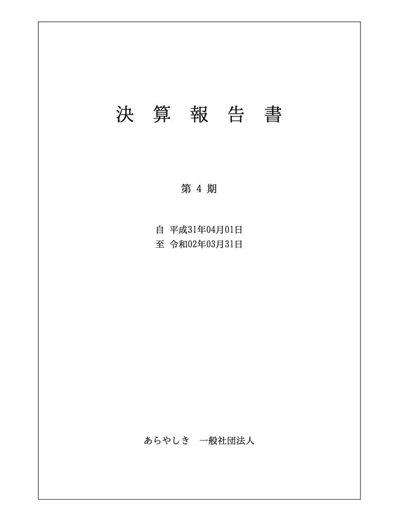 決算書_2019.jpg