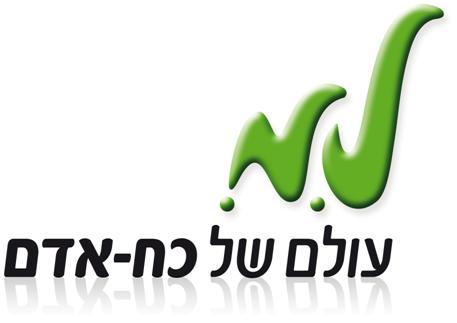 לוגו כוח אדם.jpg