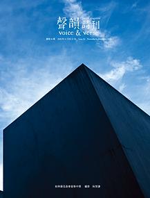 Voice & Verse Magazine.png