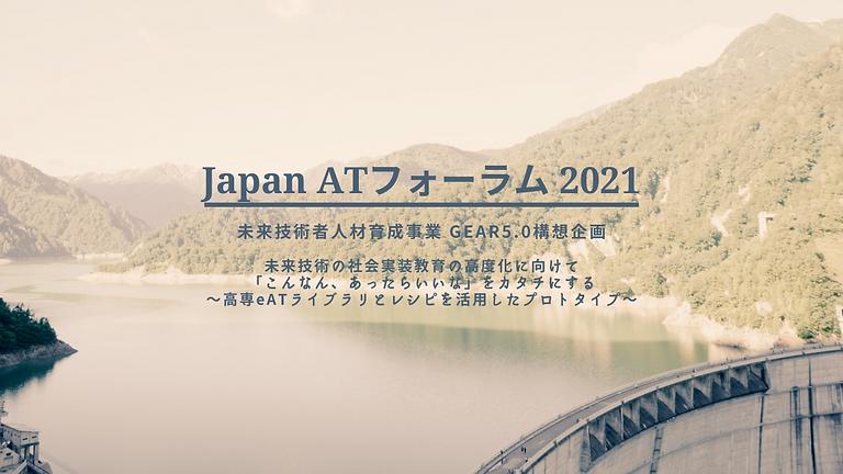 JapanATフォーラム2021