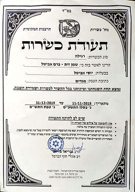 Kosher 2018-19.jpg