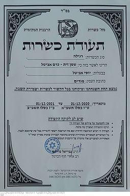 kosher 20-21.jpg